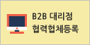 b2b대리점 협력업체등록